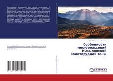 Обложка Особенности месторождений Кызыловской золоторудной зоны