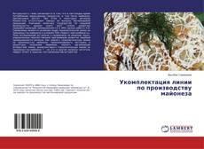 Bookcover of Укомплектация линии по производству майонеза