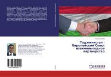 Bookcover of Таджикистан - Европейский Союз: взаимовыгодное партнерство