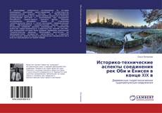 Bookcover of Историко-технические аспекты соединения рек Оби и Енисея в конце XIX в