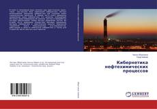 Bookcover of Кибернетика нефтехимических процессов
