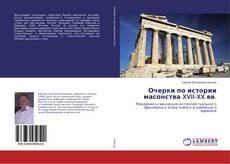 Couverture de Очерки по истории масонства XVII-XX вв.