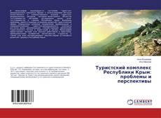 Bookcover of Туристский комплекс Республики Крым: проблемы и перспективы