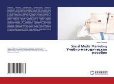 Bookcover of Social Media Marketing Учебно-методическое пособие