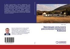 Bookcover of Эволюция сельского расселения Северного Кавказа