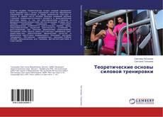 Теоретические основы силовой тренировки的封面