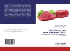 Bookcover of Продлить срок свежести мяса. Как?