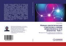 Bookcover of Новые синтетические стратегии в химии индолизина и его аналогов. Том 1