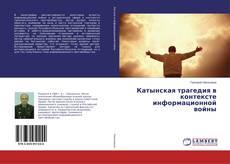 Обложка Катынская трагедия в контексте информационной войны