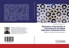 Вопросы этногенеза и этнической истории народов Средней Азии的封面