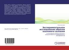 Обложка Экспериментальное исследование образов языкового сознания