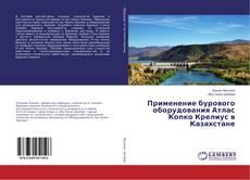 Применение бурового оборудования Атлас Копко Крелиус в Казахстане kitap kapağı