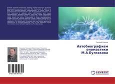 Bookcover of Автобиографизм ономастики М.А.Булгакова