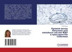 Обложка Прямой метод Ляпунова для линейных систем ФДУ в пространстве Соболева