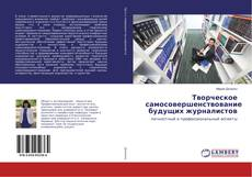 Bookcover of Творческое самосовершенствование будущих журналистов
