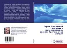 Buchcover von Евреи Российской империи в наполеоновских войнах: Краткий курс лекций