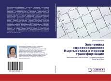 Portada del libro de Экономика здравоохранения Кыргызстана в период трансформации