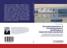 Portada del libro de Этноменеджмент и этноэкономика: проблемы и перспективы развития