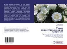 Buchcover von Узоры многоугольников на плоскости