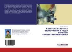 Couverture de Советская система образования в годы Великой Отечественной войны