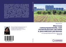 Capa do livro de Местное самоуправление, как политическая система в российских регионах