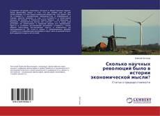 Bookcover of Сколько научных революций было в истории экономической мысли?