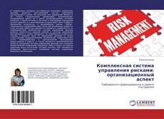 Portada del libro de Комплексная система управления рисками: организационный аспект