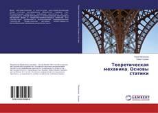 Обложка Теоретическая механика. Основы статики