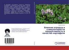Copertina di Влияние агроруд и стимуляторов на продуктивность и качество картофеля