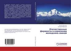 Bookcover of Отечественные ферменты в кормлении молодняка свиней