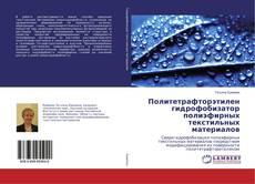 Buchcover von Политетрафторэтилен гидрофобизатор полиэфирных текстильных материалов