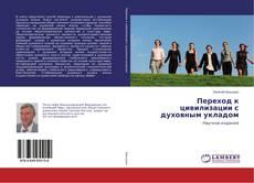 Bookcover of Переход к цивилизации с духовным укладом