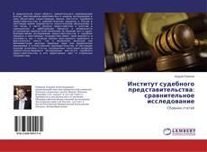 Bookcover of Институт судебного представительства: сравнительное исследование