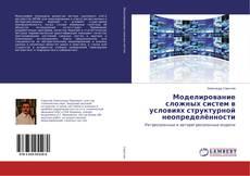 Buchcover von Моделирование сложных систем в условиях структурной неопределённости