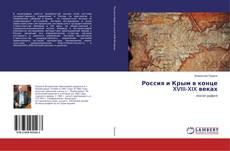Capa do livro de Россия и Крым в конце XVIII-XIX веках
