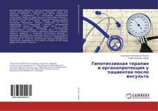 Bookcover of Гипотензивная терапия и органопротекция у пациентов после инсульта
