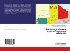 Copertina di Фольклор народа догон (Западная Африка)