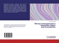 Portada del libro de Метод конкуренции и решение задач распознавания