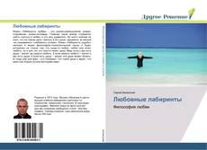 Bookcover of Любовные лабиринты