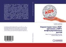 Bookcover of Характеристика ЛОР-органов у ВИЧ-инфицированных детей