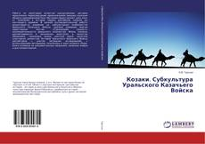 Capa do livro de Козаки. Субкультура Уральского Казачьего Войска