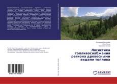 Bookcover of Логистика топливоснабжения региона древесными видами топлива