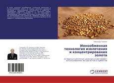 Bookcover of Ионообменная технология извлечения и концентрирования золота