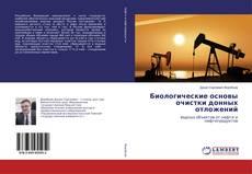 Биологические основы очистки донных отложений kitap kapağı