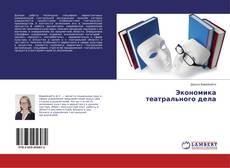 Bookcover of Экономика театрального дела
