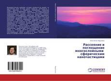 Bookcover of Рассеяние и поглощение многослойными сферическим наночастицами