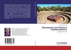 Bookcover of Эволюция оси Земли и палеоклимата