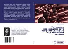 Улучшение производства труб профильных на базе статистических методов的封面