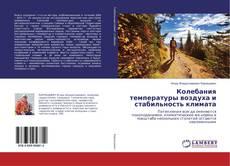 Buchcover von Колебания температуры воздуха и стабильность климата