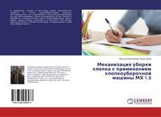 Capa do livro de Механизация уборки хлопка с применением хлопкоуборочной машины МХ 1.8